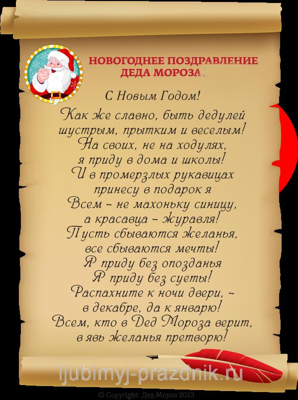 слова в стихах смешные деду морозу взрослые